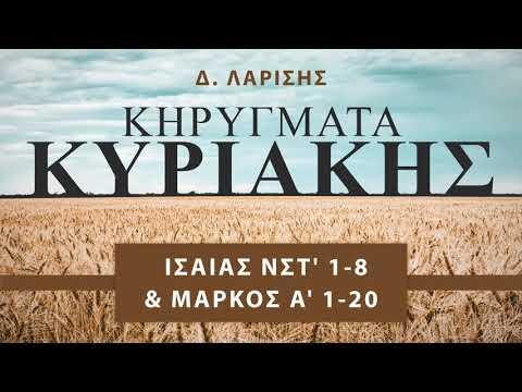 Κηρύγματα Κυριακής - Ισαίας νστ' 1-8 & Μάρκος α' 1-20 - Δ. Λαρίσης