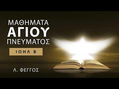 [1] Ένα από τα σημεία των εσχάτων ημερών είναι ότι σήμερα οι άνθρωποι βαπτίζονται με Πνεύμα Άγιο