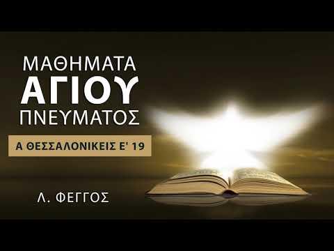 [11] Το Πνεύμα μη σβύνετε, προφητείας μη εξουθενείτε | Λ. Φέγγος