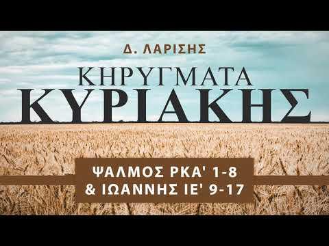 Κηρύγματα Κυριακής - Ψαλμός ρκα' 1-8 & Ιωάννης ιε' 9-17 - Δ. Λαρίσης