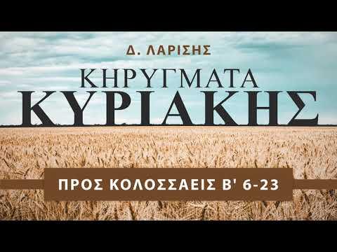Κηρύγματα Κυριακής - Προς Κολοσσαείς β' 6-23 - Δ. Λαρίσης