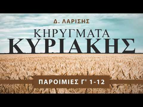 Κηρύγματα Κυριακής - Παροιμίες γ' 1-12 - Δ. Λαρίσης