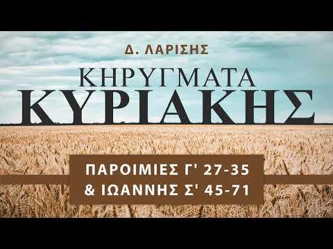Κηρύγματα Κυριακής - Παροιμίες γ' 27-35 & Ιωάννης ς' 45-71 - Δ. Λαρίσης