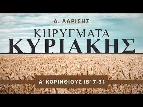 Κηρύγματα Κυριακής - Α' Κορινθίους ιβ' 7-31 - Δ. Λαρίσης