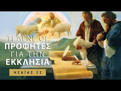 [11] Ο Θεός δεν κατοικεί εις χειροποίητους ναούς | Λ. Φέγγος