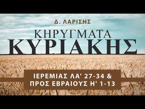 Κηρύγματα Κυριακής - Ιερεμίας λα' 27-34 & Προς Εβραίους η' 1-13 - Δ. Λαρίσης