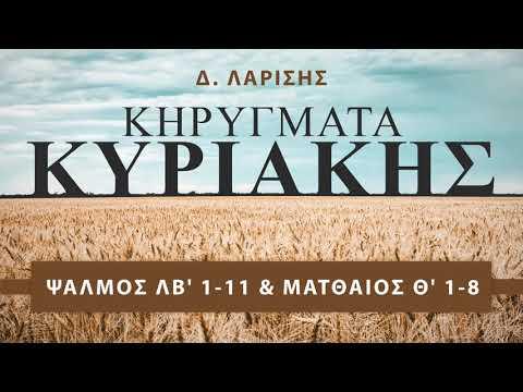Κηρύγματα Κυριακής - Ψαλμός λβ' 1-11 & Ματθαίος θ' 1-8 - Δ. Λαρίσης