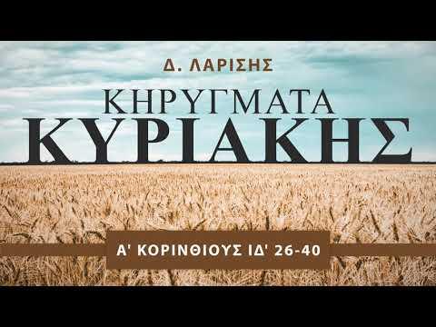 Κηρύγματα Κυριακής - Α' Κορινθίους ιδ' 26-40 - Δ. Λαρίσης