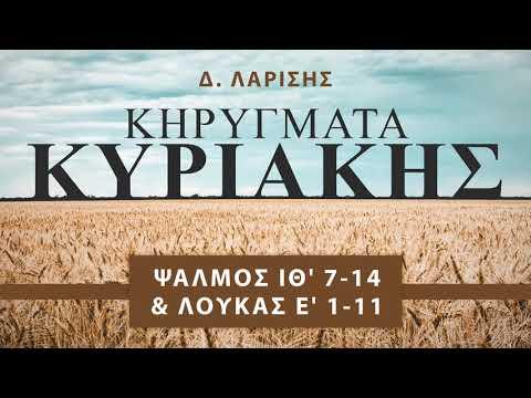 Κηρύγματα Κυριακής - Ψαλμός ιθ' 7-14 & Λουκάς ε' 1-11 - Δ. Λαρίσης