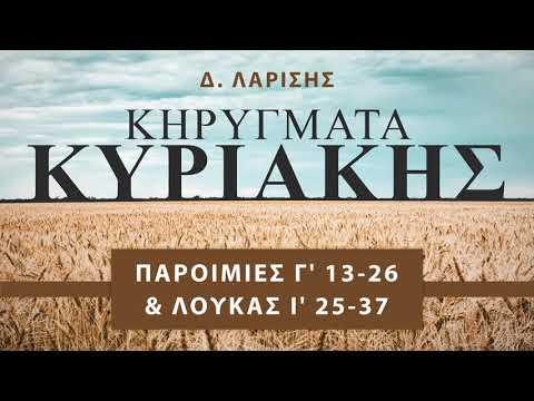 Κηρύγματα Κυριακής - Παροιμίες γ' 13-26 & Λουκάς ι' 25-37 - Δ. Λαρίσης