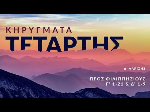 Κηρύγματα Τετάρτης - Προς Φιλιππησίους γ' 1-21 & δ' 1-9 - Δ. Λαρίσης
