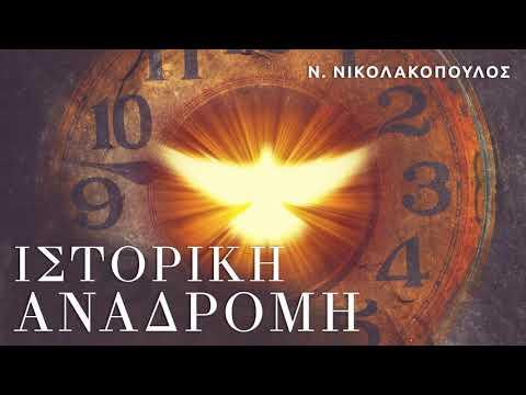 Ιστορική Αναδρομή - Ν. Νικολακόπουλος