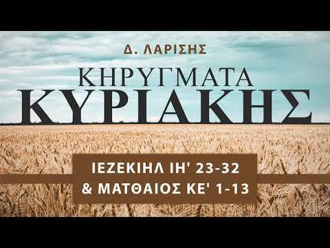 Κηρύγματα Κυριακής - Ιεζεκιήλ ιη' 23-32 & Ματθαίος κε' 1-13 - Δ. Λαρίσης