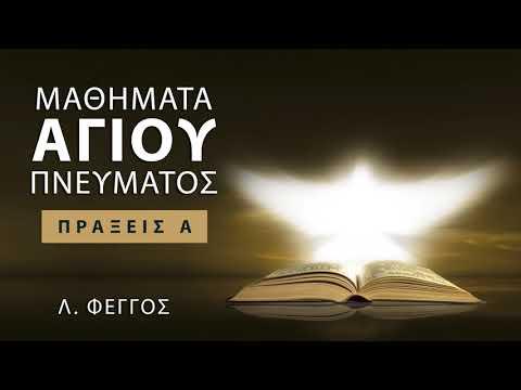 [7] Τα χαρίσματα έρχονται μόνον όταν λάβης Πνεύμα Άγιον | Λ. Φέγγος