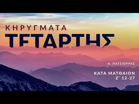 Κηρύγματα Τετάρτης - Ματθαίος ζ' 12-27 - Α. Πατσιούρας