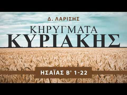 Κηρύγματα Κυριακής - Ησαϊας β' 1-22 - Δ. Λαρίσης