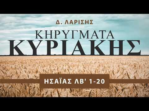 Κηρύγματα Κυριακής - Ησαϊας λβ' 1-20 - Δ. Λαρίσης