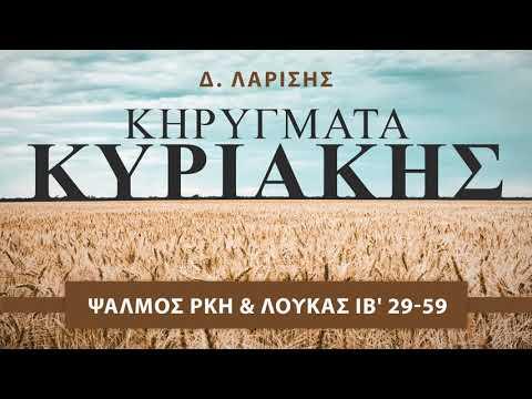 Κηρύγματα Κυριακής - Ψαλμός ρκη & Λουκάς ιβ' 29-59 - Δ. Λαρίσης