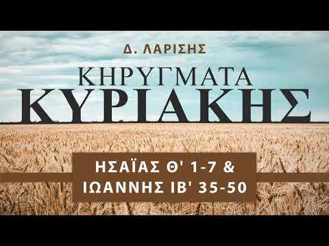 Κηρύγματα Κυριακής - Ησαϊας θ' 1-7 & Ιωάννης ιβ' 35-50 - Δ. Λαρίσης