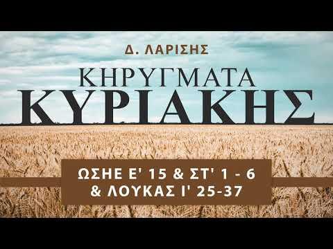 Κηρύγματα Κυριακής - Ωσηέ ε' 15 & στ' 1 - 6 & Λουκάς ι' 25-37 - Δ. Λαρίσης