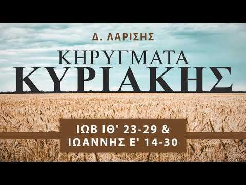 Κηρύγματα Κυριακής - Ιώβ ιθ' 23-29 & Ιωάννης ε' 14-30 - Δ. Λαρίσης