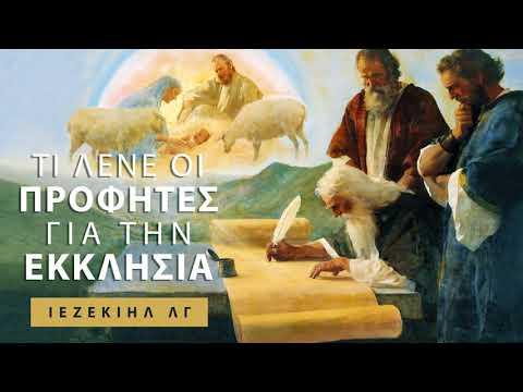 [18] Ζω εγώ λέγει Κύριος ο Θεός, δέν θέλω τον θάνατον του αμαρτωλού | Λ. Φέγγος